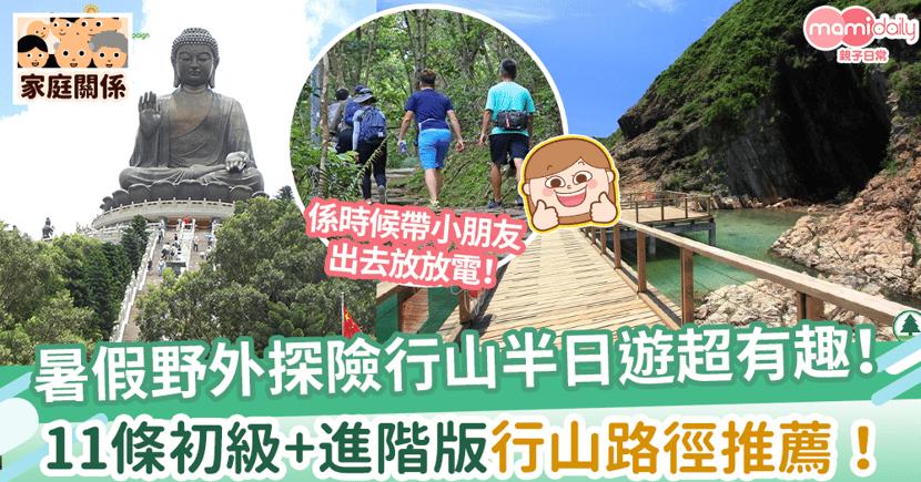 【親子行山好去處】暑假野外探險半日遊超有趣! 11條初級+進階版行山路徑推薦!