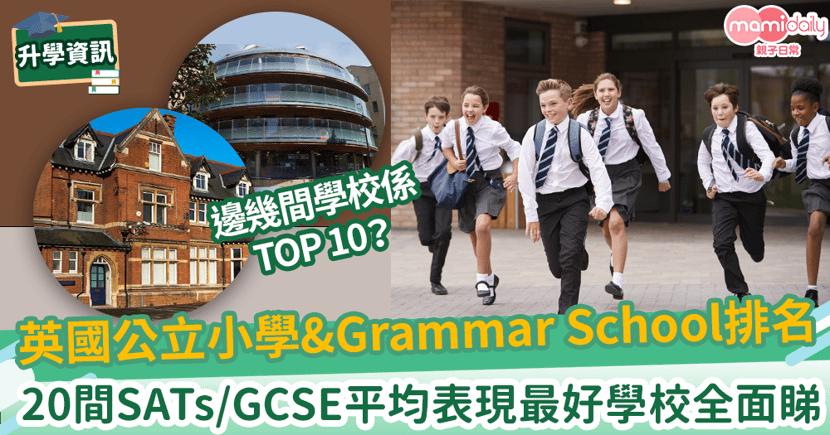 【英國學校排名】公立小學及Grammar School排名全面評估 20所平均表現最好的學校逐間看