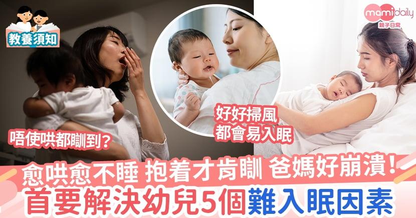 【幼兒睡眠】做對5件事,新手父母輕鬆搞定嬰兒睡眠!
