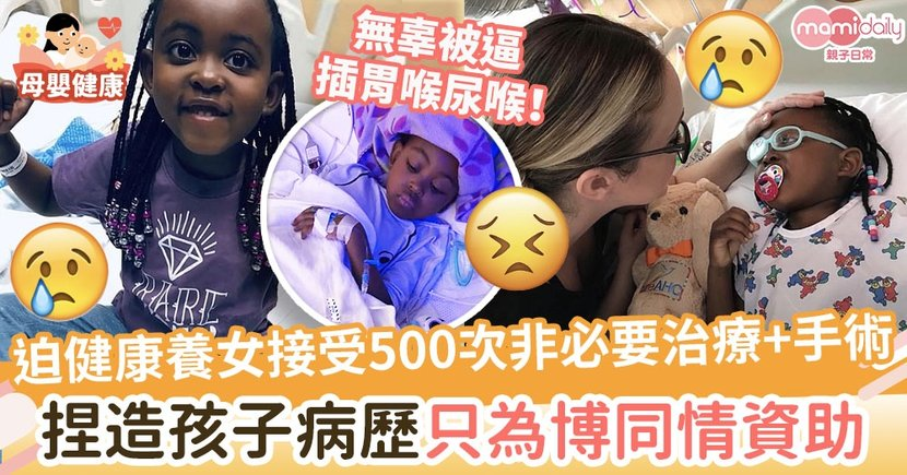 【喪心病狂】強迫健康養女接受500次非必要治療及手術 捏造孩子病歷只為博關注同情