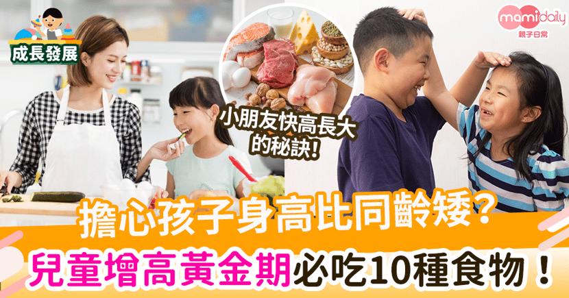 【兒童增高】擔心孩子身高比同齡矮? 兒童增高黃金期必吃10種食物!