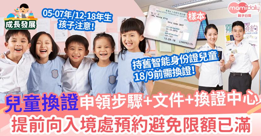 【兒童身份證換證2021】一文看清申領步驟+必備文件+換證中心地址 提前預約避免限額已滿