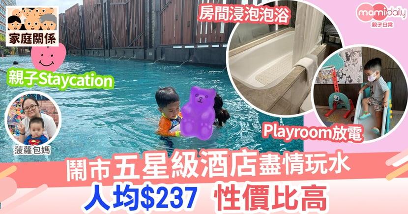 【暑假玩樂好去處】鬧市中五星級酒店 Staycation  人均$237性價比高