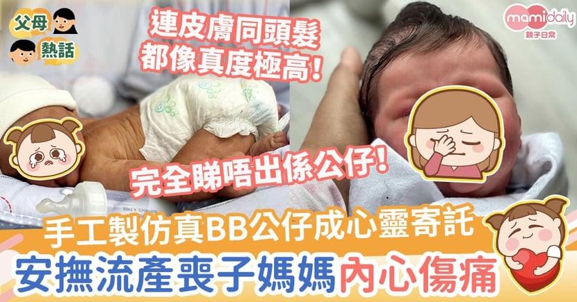 【別具意義】手工製仿真BB公仔成心靈寄託 安撫流產及喪子媽媽內心傷痛