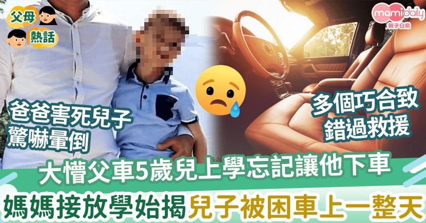 【奪命意外】大懵父車5歲兒上學忘記讓他下車 媽媽接放學始揭兒子被困車上一整天