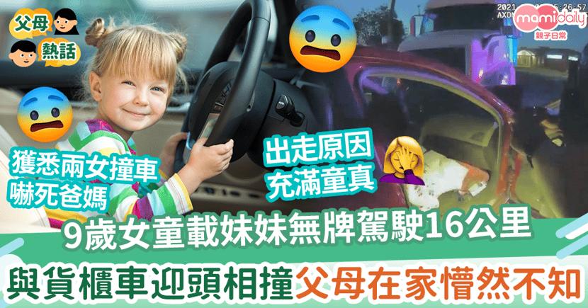 【膽大包天】9歲女童一原因載妹妹無牌駕駛16公里 與貨櫃車迎頭相撞 父母在家睡覺懵然不知