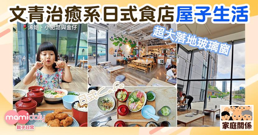 【親子好去處】文青治癒系日式café – 屋子生活
