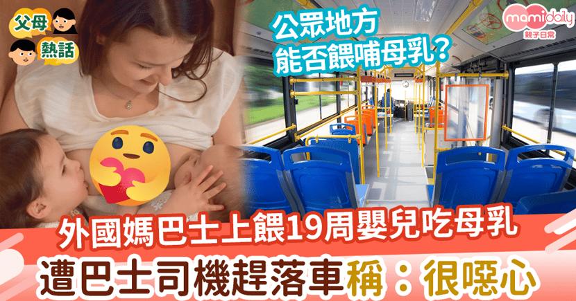 【母乳餵哺】外國媽巴士上餵19周嬰兒吃母乳 遭巴士司機趕落車稱:很噁心