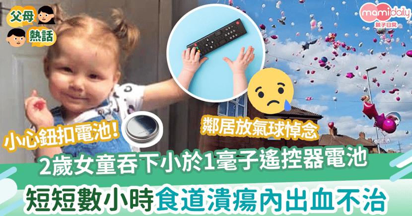 【兒童意外】2歲女童意外吞下小於「1毫子」遙控器電池 短短數小時食道潰瘍內出血不治