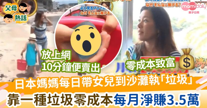 【垃圾致富】日本媽媽每日帶女兒到沙灘執「垃圾」 靠一種垃圾零成本每月淨賺3.5萬