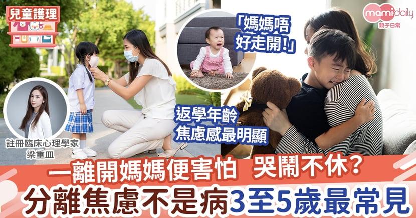 【兒童問題】一離開媽媽便害怕、哭鬧不休? 分離焦慮不是病3至5歲最常見
