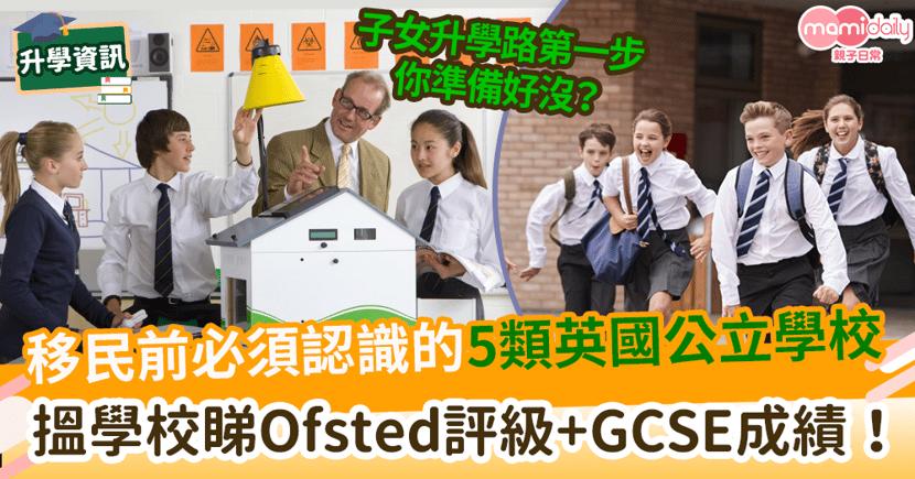 【英國學校】移民前必須認識的5種類英國公立學校 搵學校睇Ofsted評級+GCSE成績!