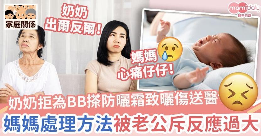 【出爾反爾】奶奶拒為孫仔搽防曬致曬傷送醫 生氣媽處理方法被老公斥反應過大