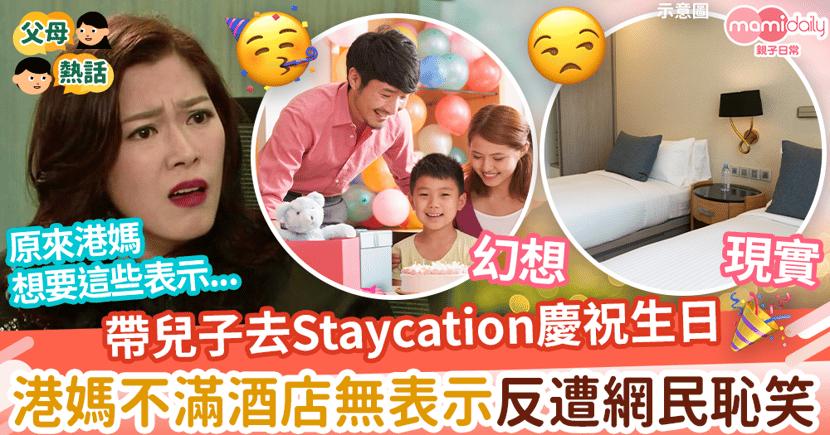 【誰的責任?】帶兒子去酒店Staycation慶祝生日 港媽不滿酒店無表示遭網民恥笑