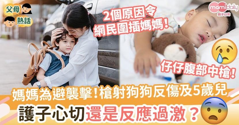 【網民熱議】媽媽為避免襲擊!舉槍射狗狗反傷及5歲兒 護子心切還是反應過激?