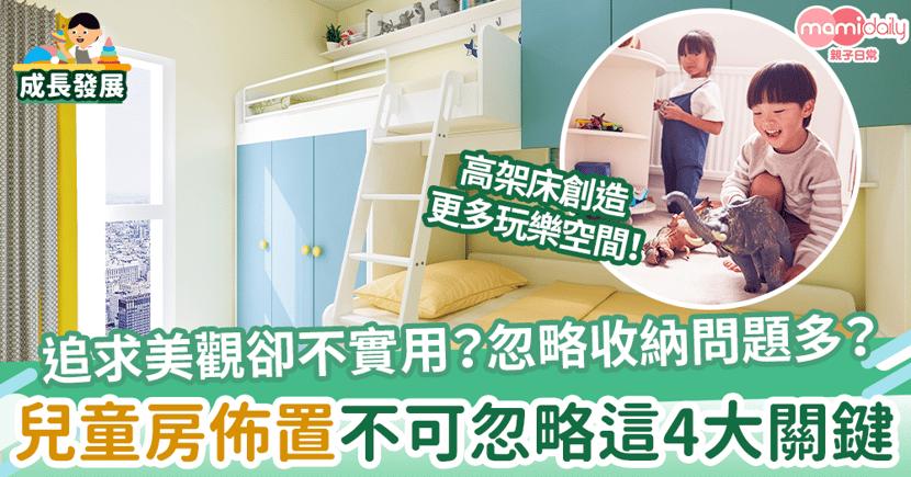 【兒童房設計】追求美觀卻不實用?忽略收納問題多 兒童房佈置不可忽略這4大關鍵!