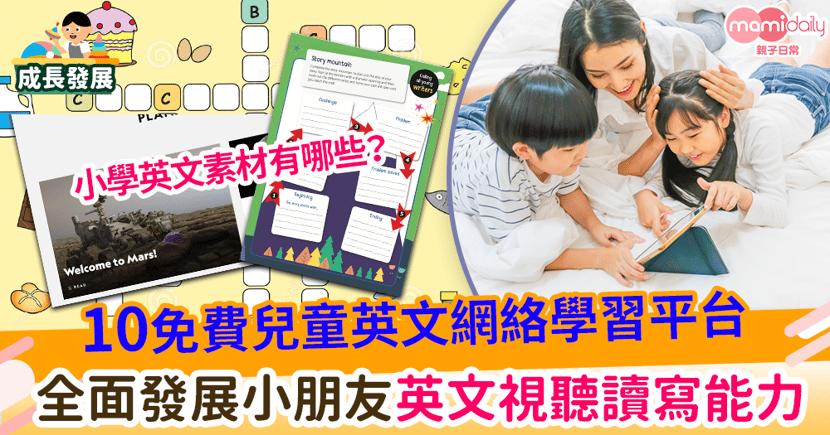 【小學英文素材】10個免費兒童英文網絡學習平台 改善小朋友英文視聽讀寫能力