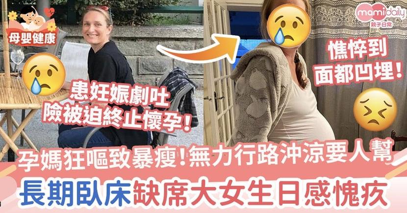 【妊娠劇吐】狂嘔致身形暴瘦!無力行路沖涼要人幫 孕媽長期臥床缺席大女生日感愧疚
