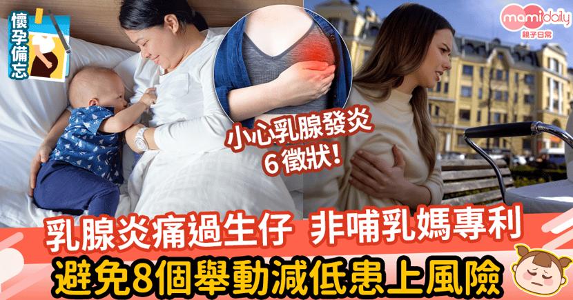 【乳腺炎成因】8舉動恐增乳腺炎風險 一文看清乳腺炎原因、徵狀、預防及治療