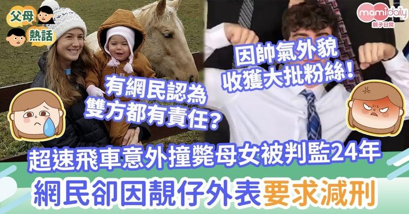 【靚仔特權】超速飛車意外撞斃母女被判監24年 網民卻因靚仔外表公開要求減刑