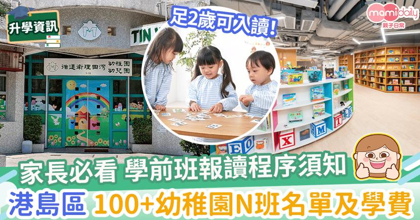 【幼稚園N班名單2022/23】學前班報讀程序須知! 港島區100+N班及學費一覽!