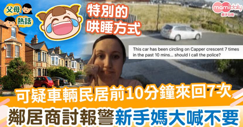 【嬰兒睡眠】可疑車輛民居前10分鐘來回7次 鄰居商討報警新手媽大喊不要