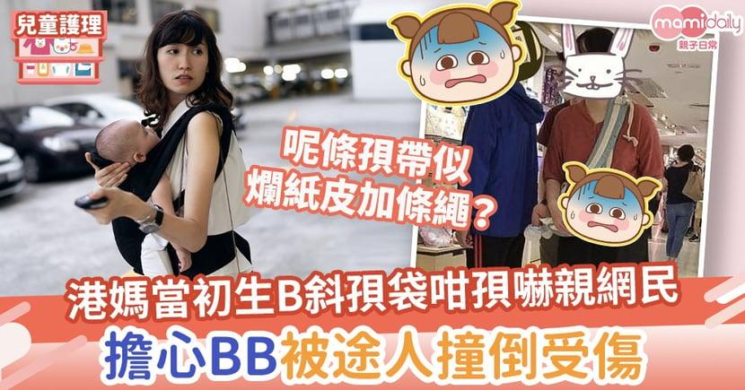 【嬰兒護理】港媽當初生B斜孭袋咁孭嚇親網民 擔心BB被途人撞倒受傷