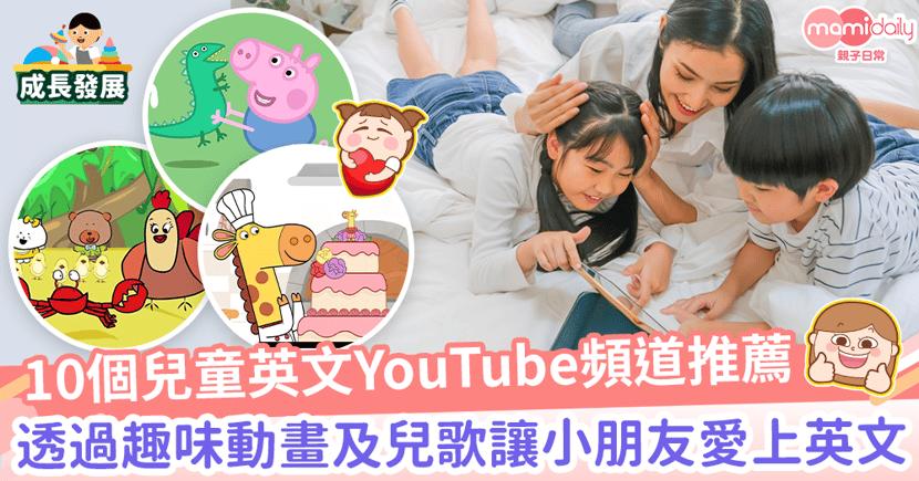 【學英文】10個兒童英文YouTube頻道推薦 趣味動畫及兒歌讓小朋友愛上英文