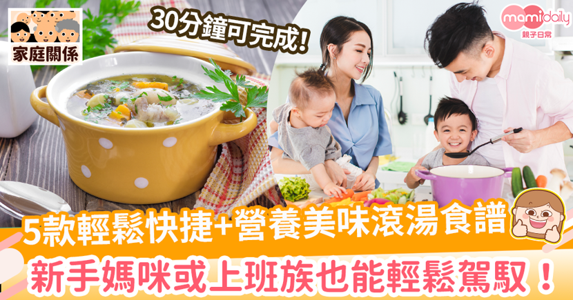 【滾湯食譜】5款輕鬆快捷+營養美味滾湯食譜 新手媽咪上班族也能輕鬆駕馭!