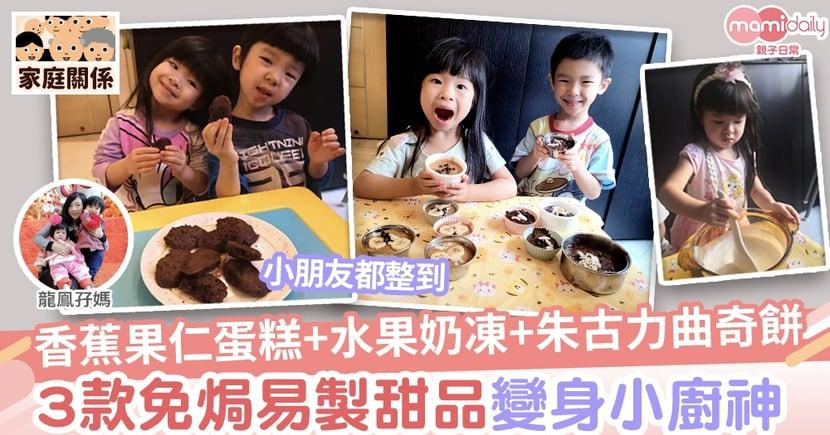 【親子廚房】3款免焗易製甜品 變身小廚神  香蕉朱古力果仁蛋糕+益力多水果奶凍+朱古力曲奇餅