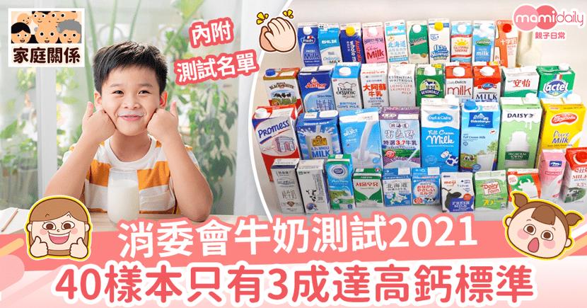 【消委會牛奶測試2021】40個樣本9成獲5星好評 2產品未達標! 蛋白質、脂肪、鈣質牛奶大不同(附測試名單)