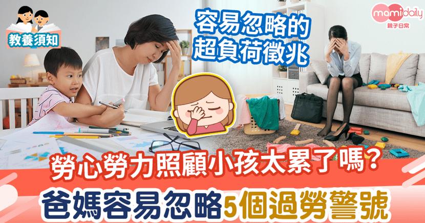 【教養壓力】勞心勞力照顧小孩你太累了嗎? 爸媽容易忽略5個過勞警號
