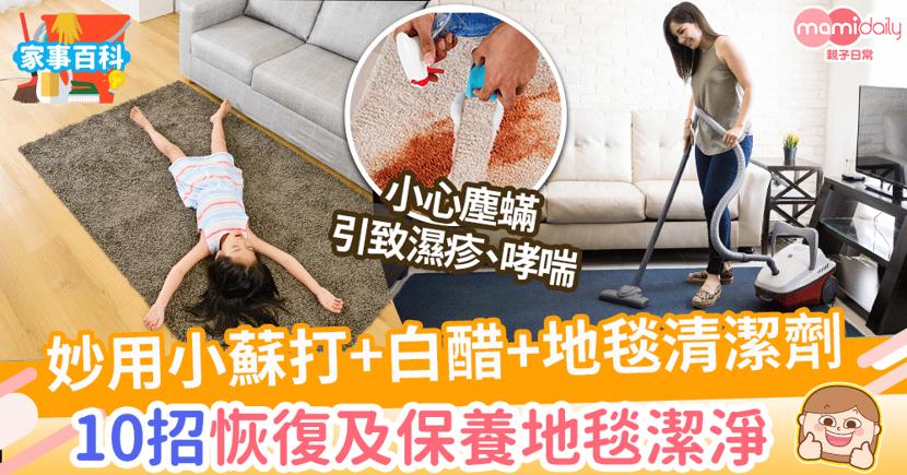 【地毯清潔】妙用小蘇打+白醋+地毯清潔劑 10招恢復及保養地毯潔淨
