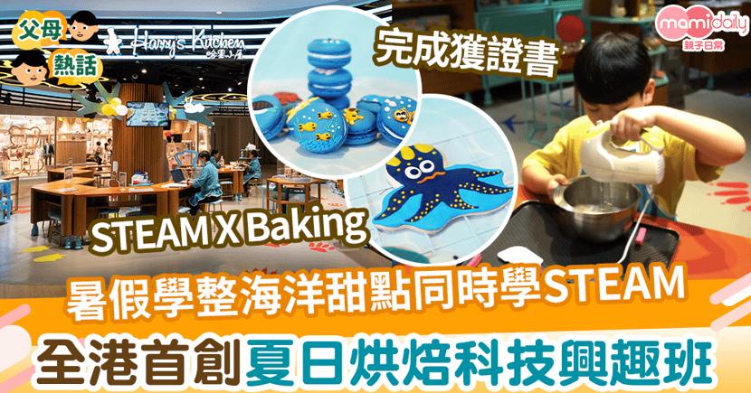 【暑期活動】暑假學整海洋甜點同時學STEAM 全港首創夏日烘焙科技興趣班
