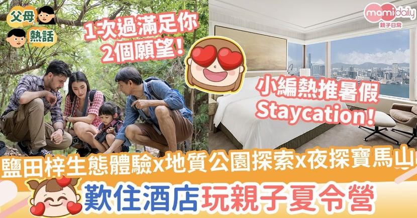 【暑假好去處】大自然歷奇活動x住宿體驗 港島香格里拉熱推親子夏令營住宿假期