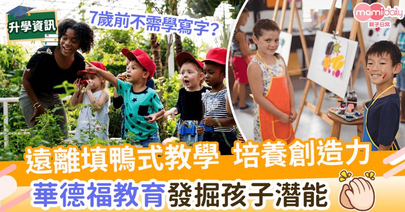 【華德福教育】主張哲學教育重視人文價值 4大特點助家長探究孩子是否適合華式教育
