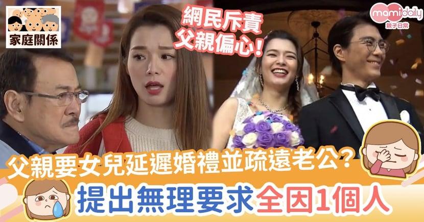 【難以理解】父親要女兒延遲婚禮並疏遠老公?提出無理要求全因1個人