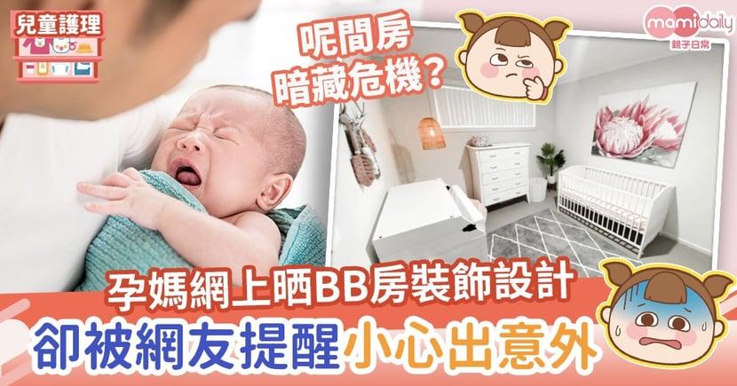 【家居意外】孕媽網上晒BB房裝飾設計 卻被網友提醒暗藏危機或出意外