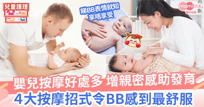 【BB按摩】嬰兒按摩好處多 增親密感助發育 4大按摩招式+5注意事項父母須知