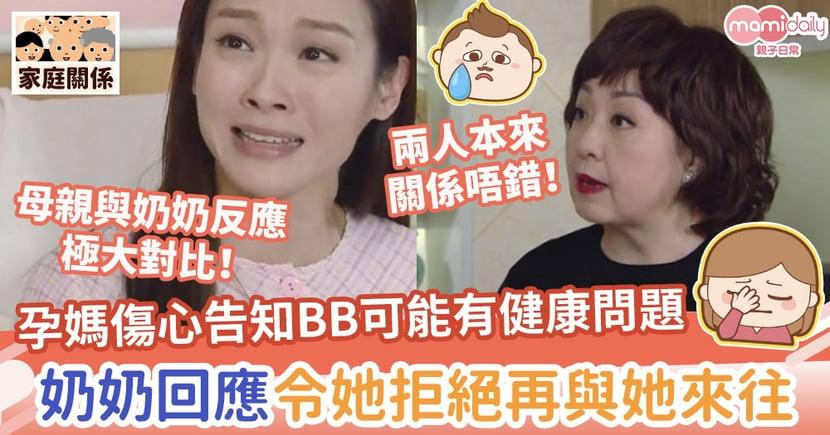 【婆媳關係】孕媽傷心告知BB健康可能出現問題 奶奶回應令她拒絕再與她來往