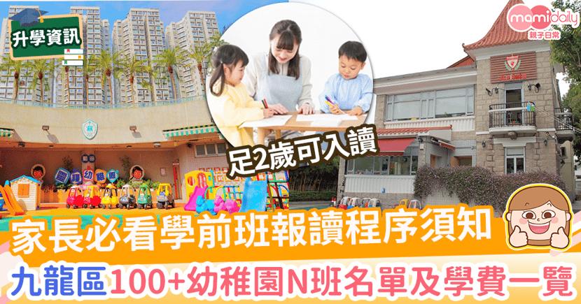【幼稚園N班名單2022/23】家長必看學前班報讀程序須知! 九龍區100+N班名單及學費一覽