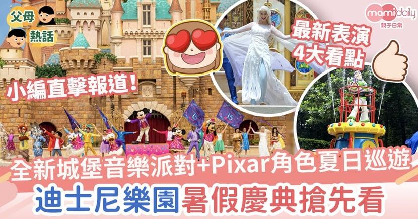 【暑假好去處】全新城堡音樂派對+Pixar角色夏日巡遊 迪士尼樂園暑假慶典搶先看
