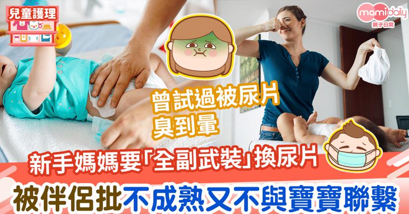 【嬰兒照顧】新手媽媽怕臭每換尿片都要「全副武裝」 被伴侶批評不成熟不與寶寶聯繫