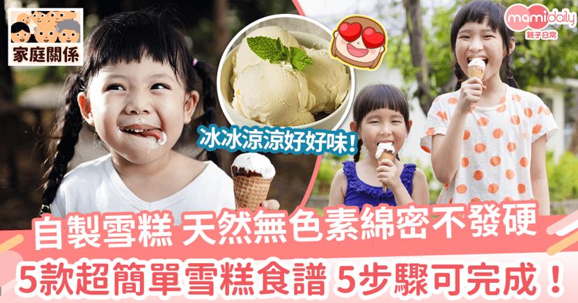 【自製雪糕】天然無色素綿密不發硬 5款雪糕DIY食譜 5步驟可完成