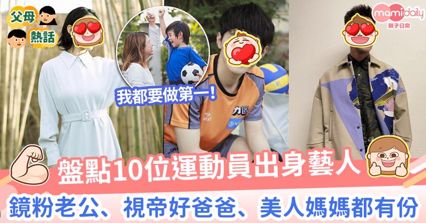 【體育盛事】盤點10位運動員出身藝人 陳卓賢、方力申、陳展鵬都有份!激勵新生代投身體壇
