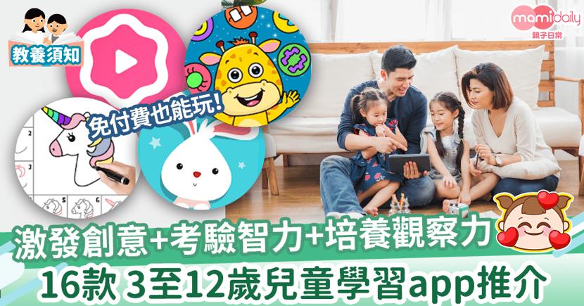 【小朋友學習app大集合】16款3至12歲兒童學習app推介 激發創意+考驗智力+培養觀察力