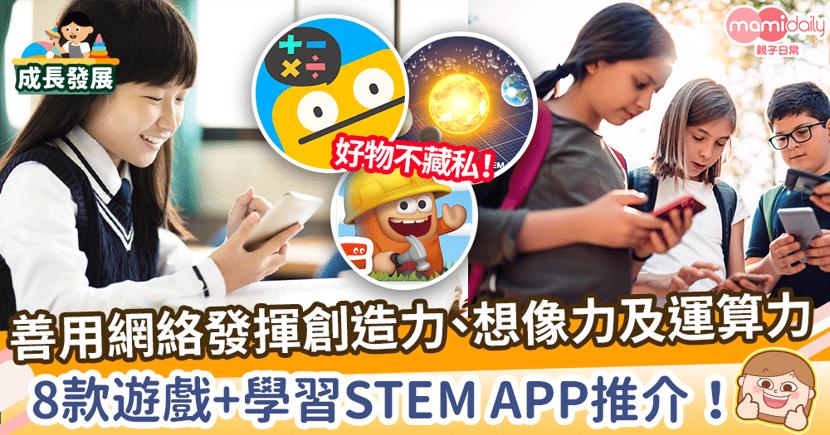 【STEM學習APP】通過網絡世界發揮創造力、想像力及運算力 8款STEM APP教材推介!