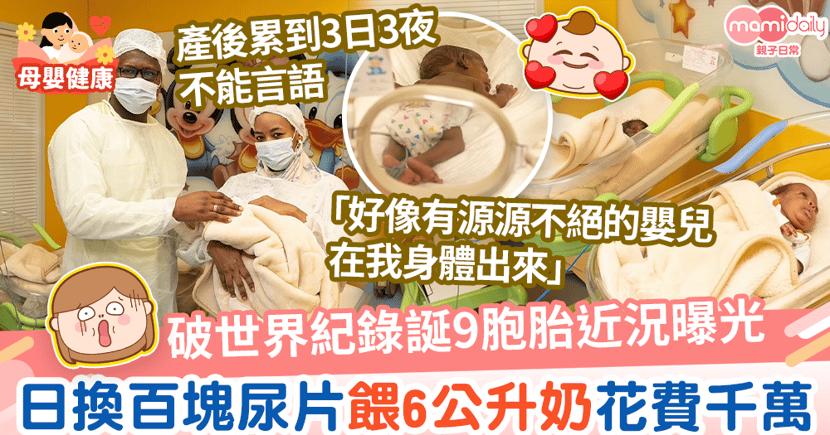 【九胞胎】26歲媽媽破世界紀錄誕9胞胎近況曝光 日換百塊尿片餵6公升奶花費千萬