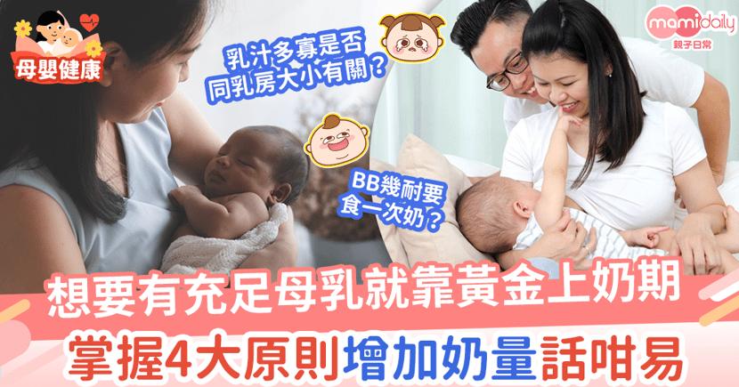 【黃金上奶期】想有充足母乳就唔好錯過開奶黃金時段 4原則有助增加奶量!