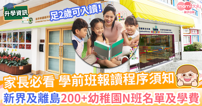 【幼稚園N班名單2022/23】學前班報讀程序須知! 新界及離島200+N班及學費一覽
